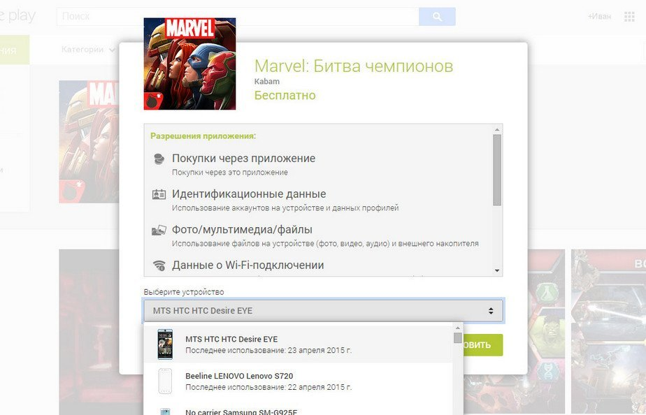google play web