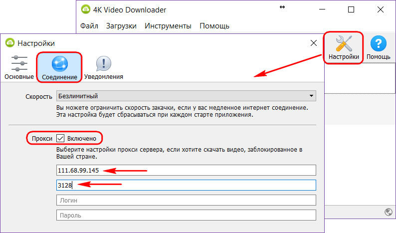 How to download 4K video from YouTube 3
