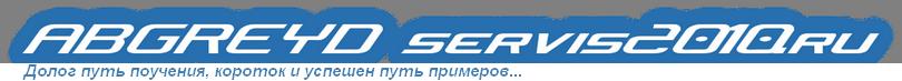 ABGREYD_servis2010.ru