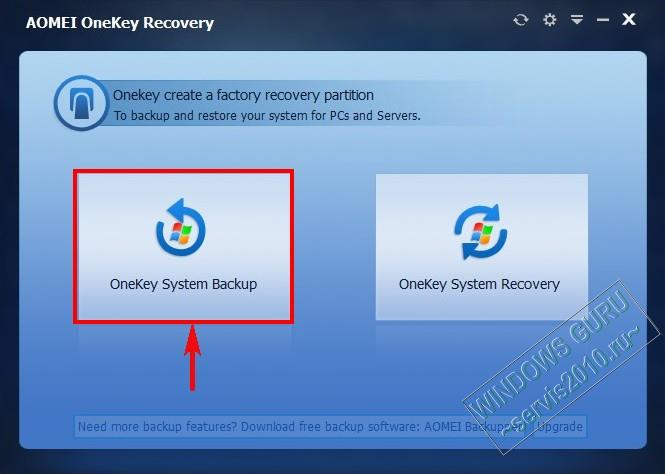 AOMEI OneKey Recovery 12