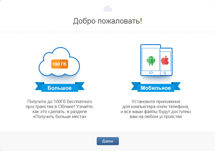 Cloud storage Cloud Mail.Ru