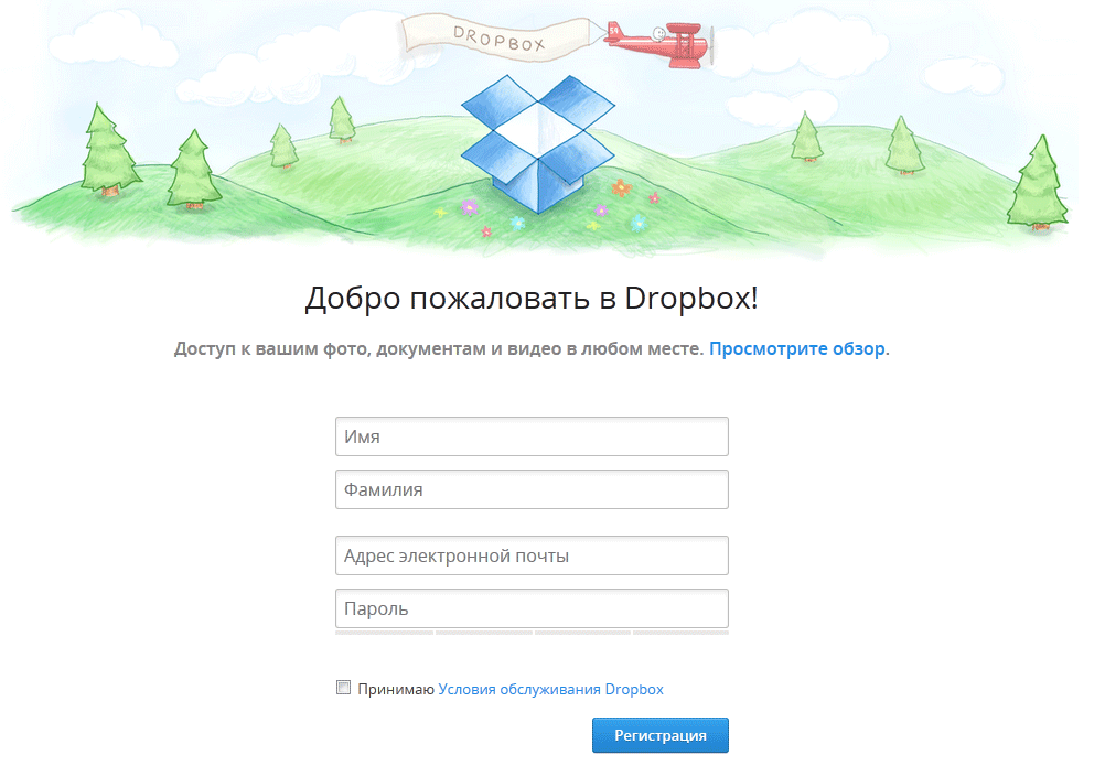Dropbox cloud storage