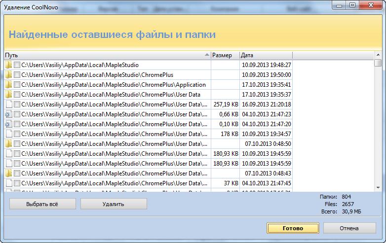 белье остатки игры удалить файл пк пропилена только