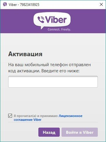 Viber for computer 10