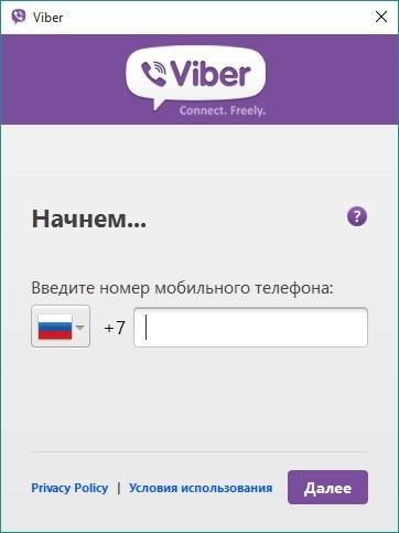 Viber for computer 6