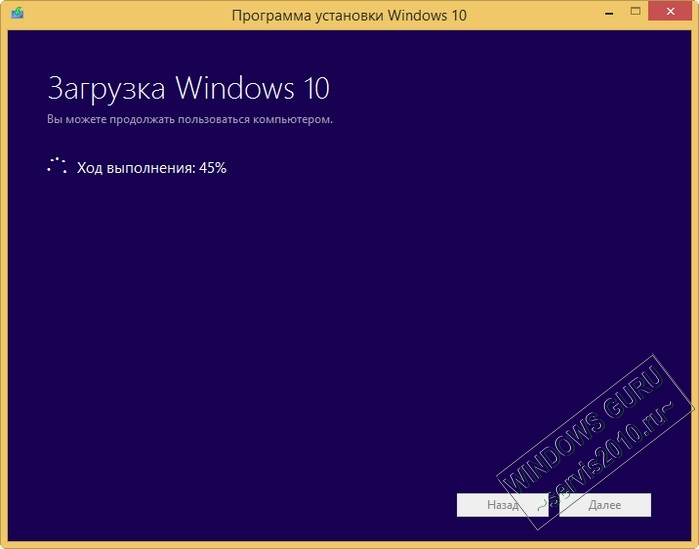 How to download Windows 10 8