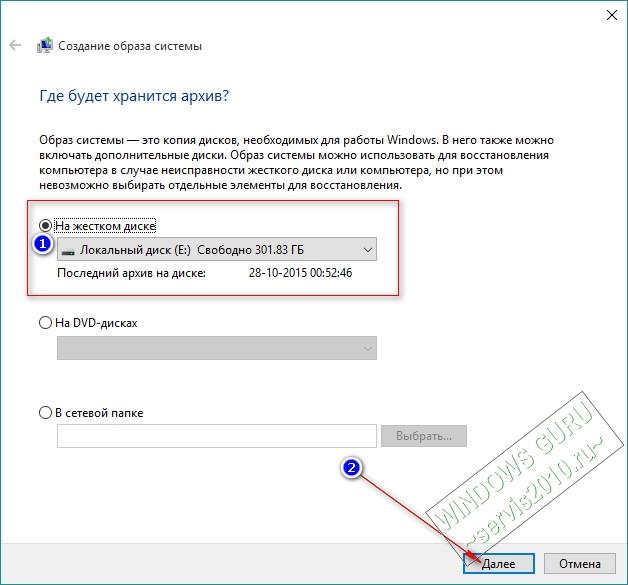 Как создать сетевой диск в windows 7