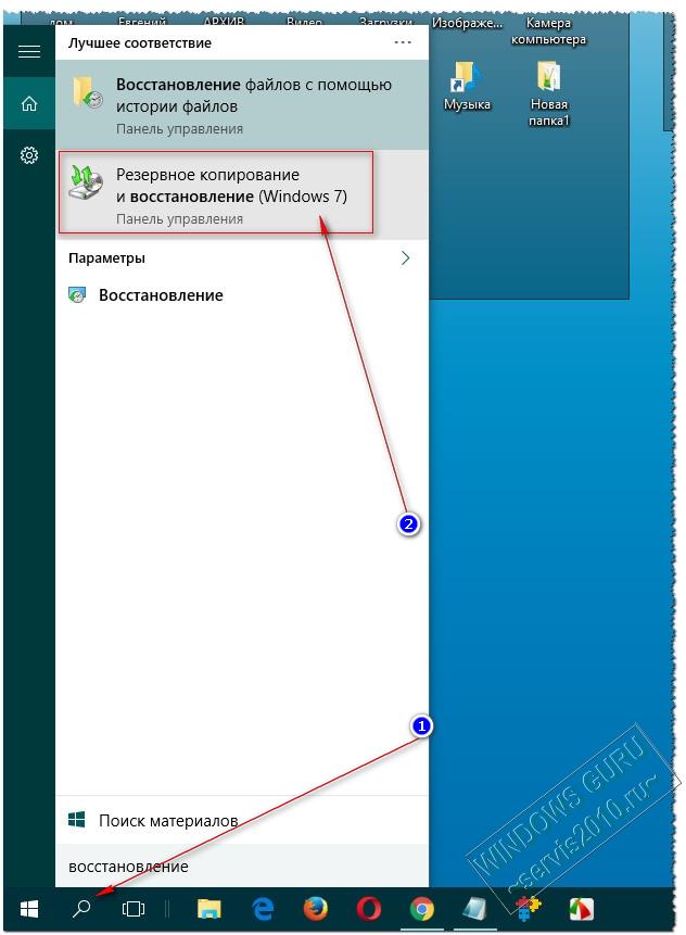 Как создать системный образ Windows