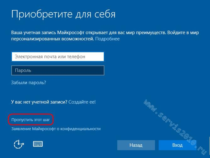 transfer the work to activate Windows 10 24