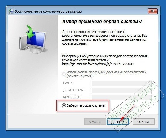 windows system restore 5