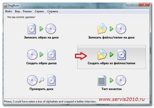 Как создать образ windows 7 imgburn