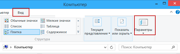 Windows8_parameters  folders_1.png