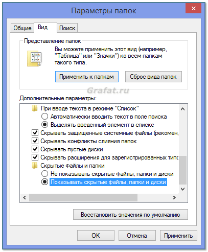 parameters folder _windows 8