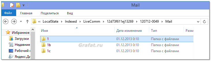 folder mail_windows 8
