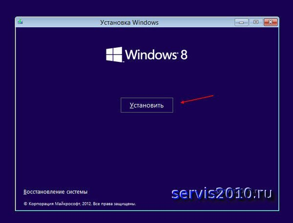 Installing and activating Windows 8 in pictures