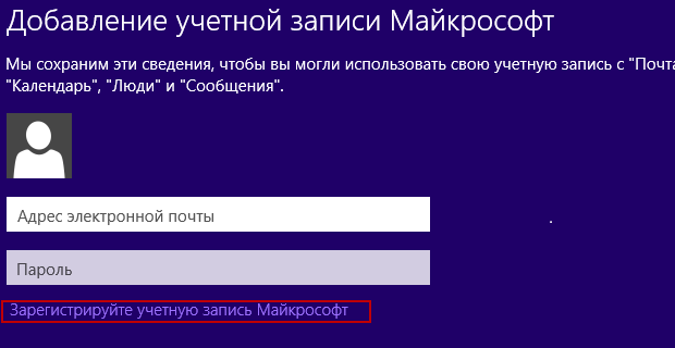 account entry microsoft_Windows 8_Mail_01