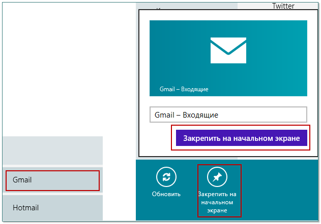 new account_Windows 8_Mail_04