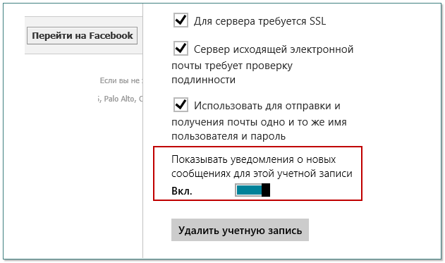 notification_Windows 8_Mail_02