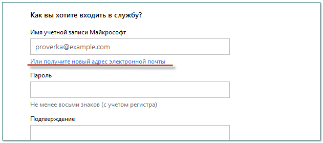 account entry microsoft_Windows 8_Mail_02