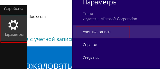 interfase account entry _Windows 8_Mail