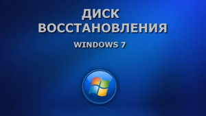 Создание диска восстановления системы Windows