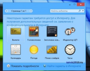 Гаджеты в Windows 8/8.1