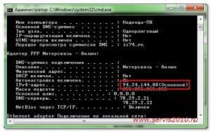 Как узнать свой IP адрес в Windows7