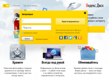 Store any files on Yandex.Disk